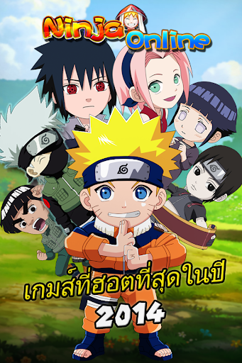Ninja Online PK