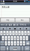 Screenshot of dodolK Language pack(日本語)