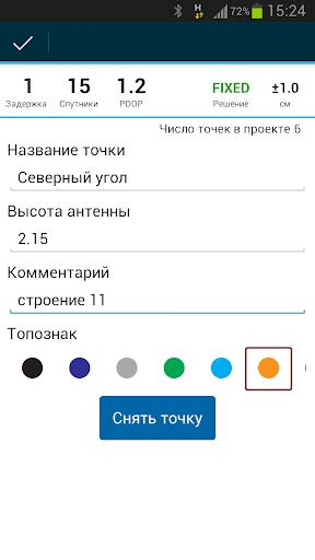 RV 1.1.7-demo screenshots 3