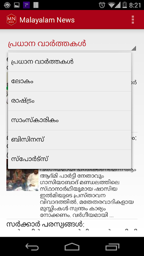 All Malayalam News