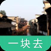 苏州周庄古镇-导游助手•旅游攻略•打折门票