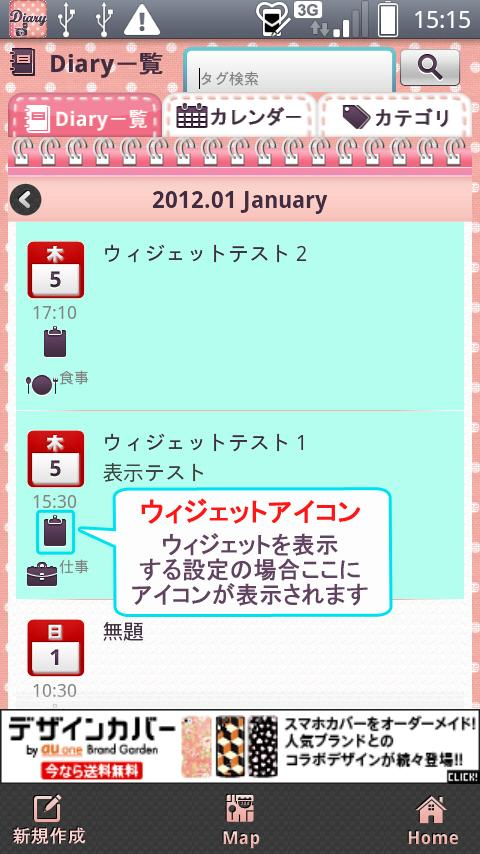 Share My Diary Widget- screenshot