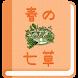 【無料】春の七草アプリ:絵を見て覚えよう