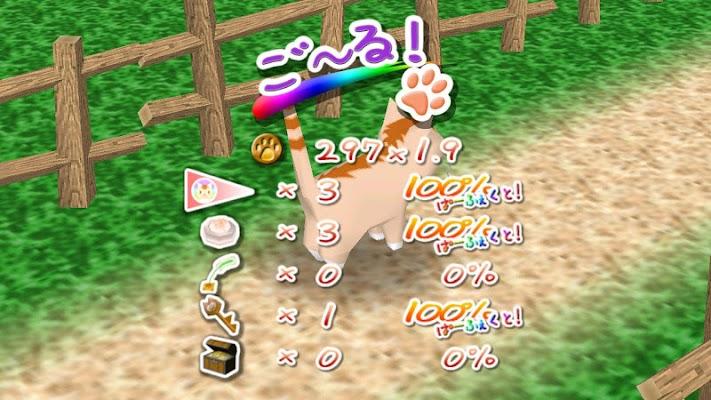子猫のさんぽ - screenshot