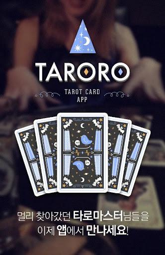 타로로 Taroro 마스터와의 1:1 타로 점