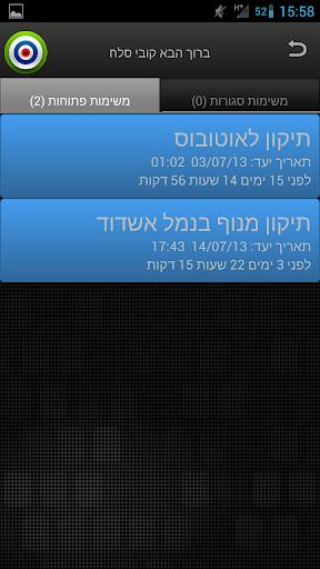 【免費工具App】livepoint-APP點子