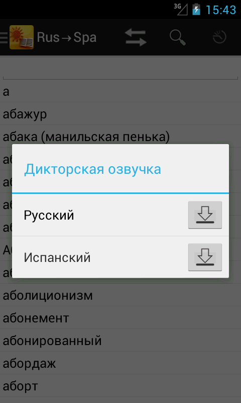 Russian<->Spanish Dictionary- screenshot