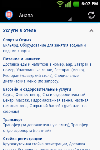 Отели курортов Краснодара|玩旅遊App免費|玩APPs