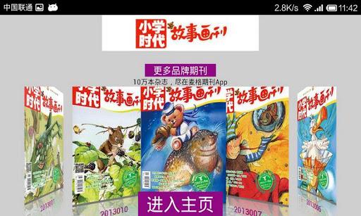 小学时代·故事画刊HD