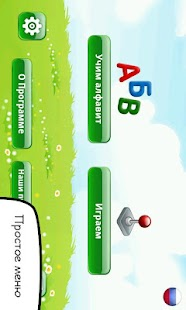 Russian alphabet for kids PRO 教育 App-愛順發玩APP