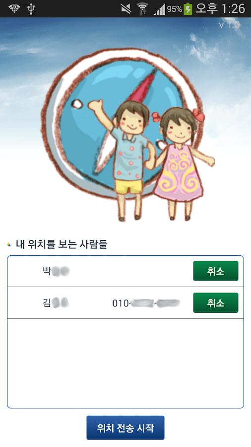[위치추적] 안심온 우리아이 - 완전무료 - screenshot