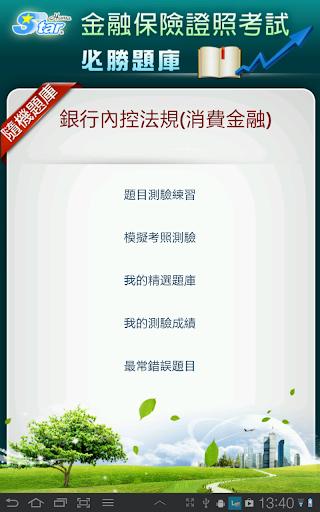 【免費財經App】銀行內部控制與內部稽核測驗(消費金融)  精選題庫─法規篇-APP點子