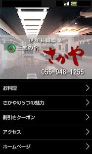 伊豆長岡温泉 三楽の宿さかや- screenshot thumbnail