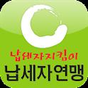 납세자연맹 연말정산 절세계산기 logo