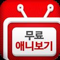 애니TV-무료 만화,애니메이션(한국/일본/어린이/웹툰) icon