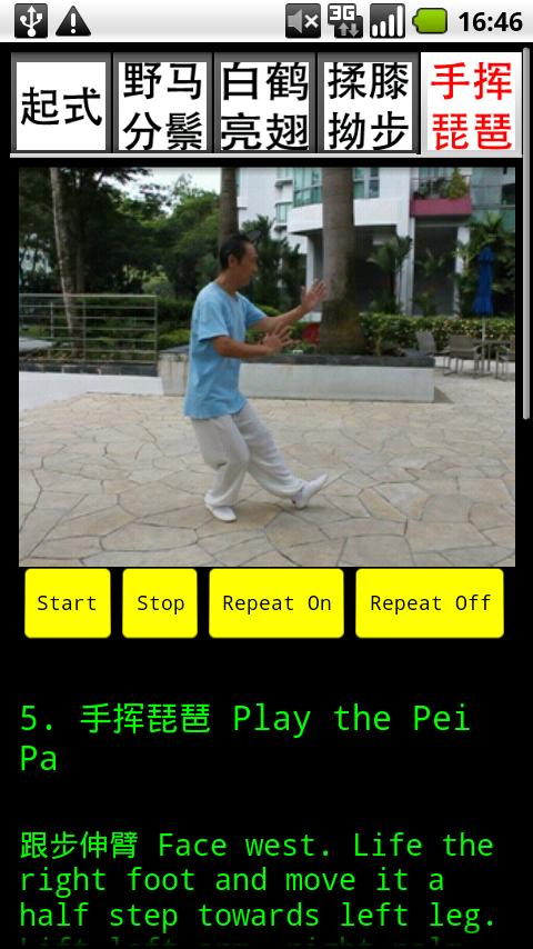 TaiChi 24 Teaching 1(24式太极拳-1) - screenshot