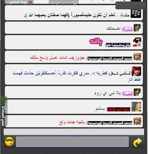 【免費社交App】دردشة تعب قلبى شات بلاك بيرى-APP點子