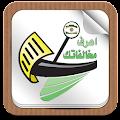App مخالفات ساهر المطور APK for Kindle