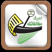 App مخالفات ساهر المطور version 2015 APK
