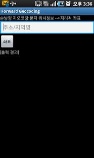 순방향 지오코딩 - screenshot thumbnail