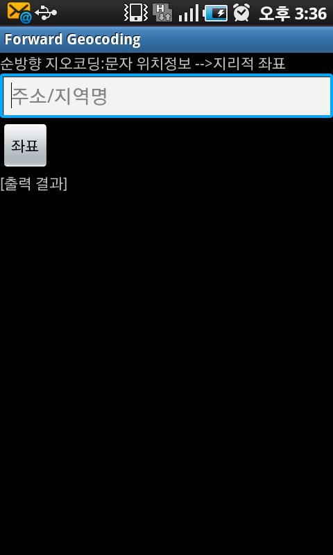 순방향 지오코딩 - screenshot