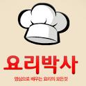 요리박사 양식조리기능사실기 icon