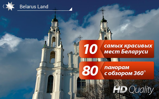 Belarus Land: Панорамы 360°