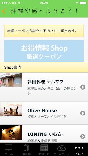 旅遊必備APP下載 沖縄空感 好玩app不花錢 綠色工廠好玩App