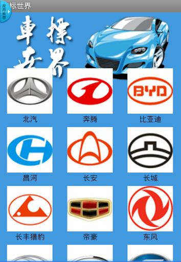 玩免費生活APP 下載车标世界 app不用錢 硬是要APP