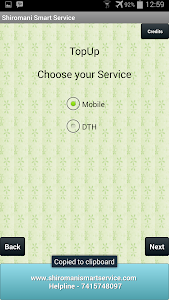Shiromani Smart Services screenshot 2