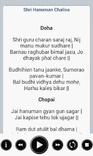 Hanuman Chalisa with lyrics HD - screenshot thumbnail