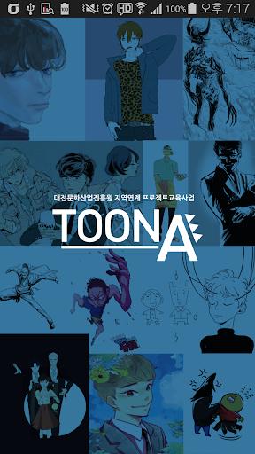 Toon-A 툰아 웹툰교육 웹툰아카데미 웹툰 만화
