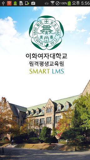이화여자대학교 원격평생교육원