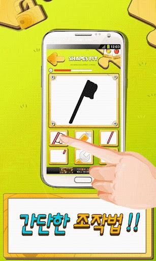 無料解谜Appの赤ちゃんの形状が合う|記事Game