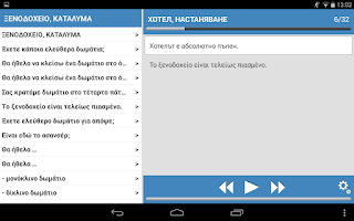 Screenshot of Χρήσιμες ταξιδιωτικές φράσεις