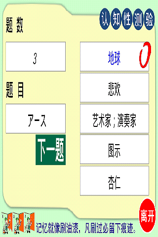 玩免費教育APP|下載油漆式速记法-日文N2简体試用版 app不用錢|硬是要APP