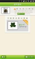 Screenshot of 국립중앙과학관 생물종이미지검색