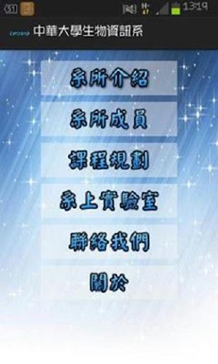 中華大學生物資訊學系