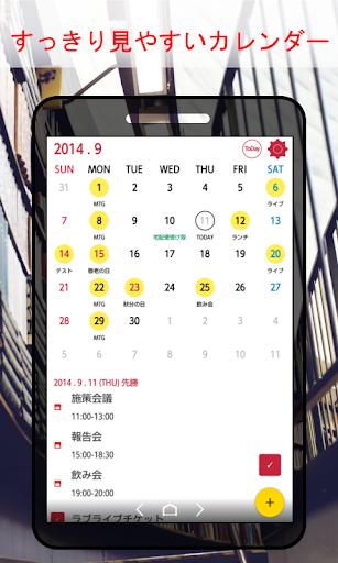 ef Cal -シンプルに予定管理する操作しやすいカレンダー