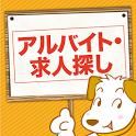 アルバイト・パート・正社員の仕事探し【求人ラボ】 icon