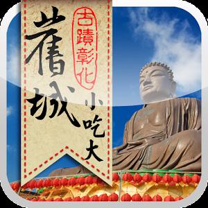 古蹟彰化 旅遊 App LOGO-APP試玩