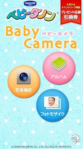 BabyCamera ベビーカメラ