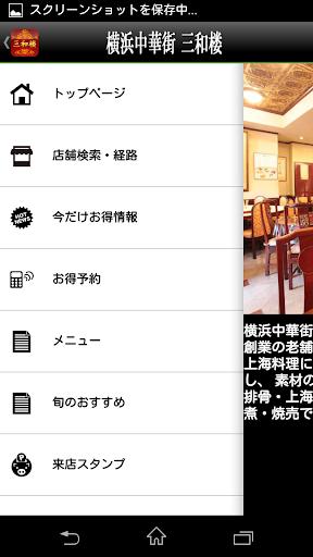 無料商业Appの横浜中華街 三和楼|HotApp4Game