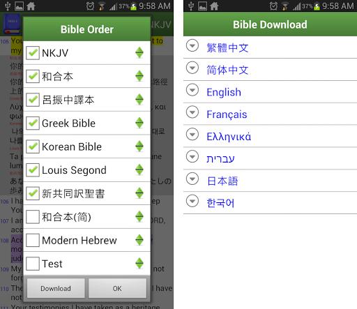 玩免費書籍APP|下載Bible Bookmark (Free) app不用錢|硬是要APP