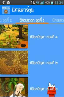 玩漫畫App|นิทานการ์ตูน免費|APP試玩