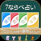 7ならべ占い icon