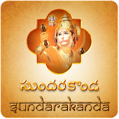 Sundarakanda