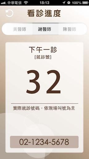 【免費醫療App】楊聰才診所-APP點子