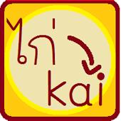 Thai Roman