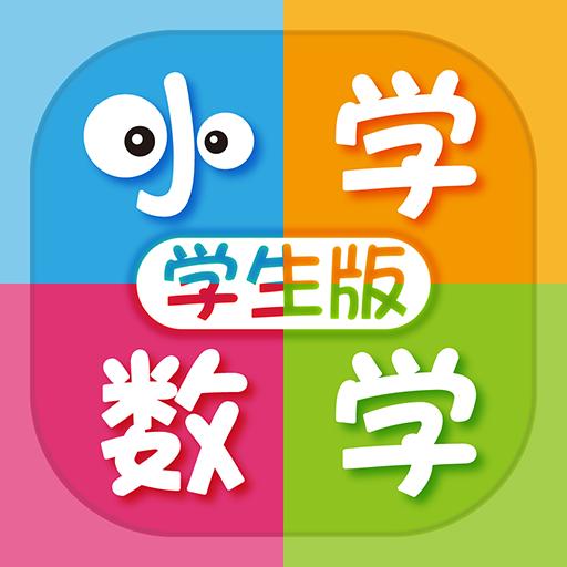 萌点学院-小学数学微课学堂(学生版) 教育 App LOGO-硬是要APP